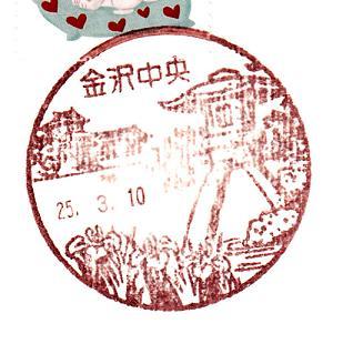 25.3.10金沢中央