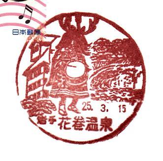 25.3.15岩手花巻温泉