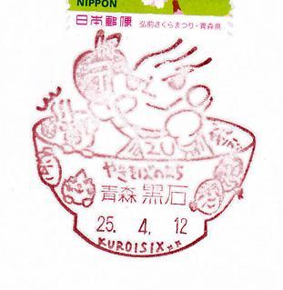 25.4.12青森黒石