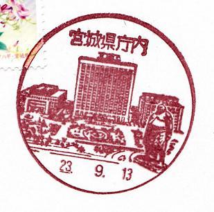 23.9.13宮城県庁内
