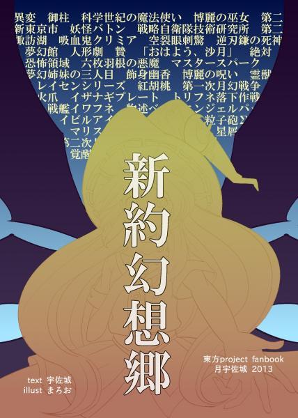 shinyaku_ura.jpg