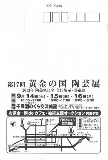岩田DM5