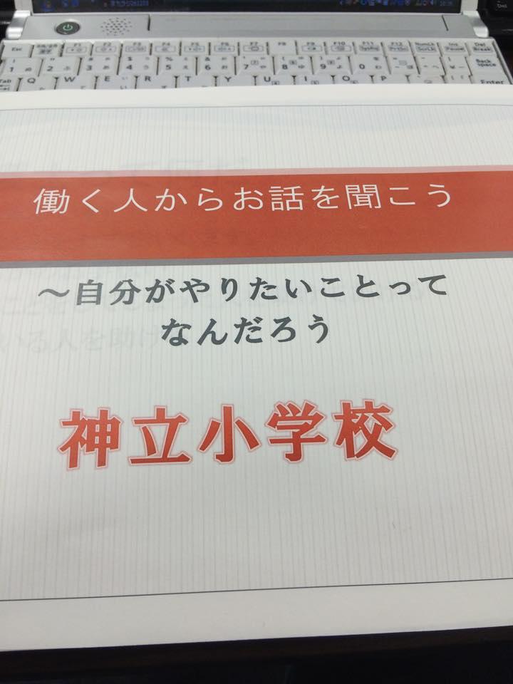 講演(神立小学校)