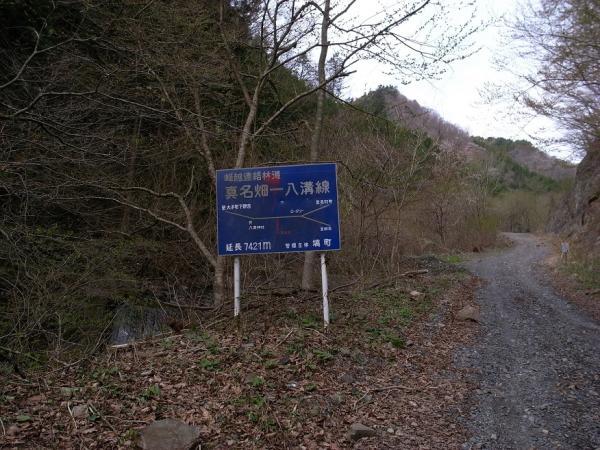 福島林道10.5