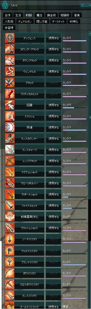mabinogi_2013_07_22_008.jpg