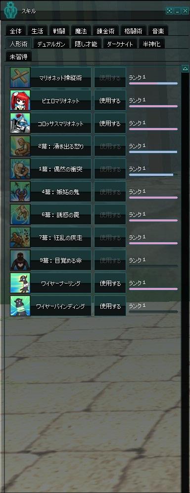 mabinogi_2013_07_22_014.jpg