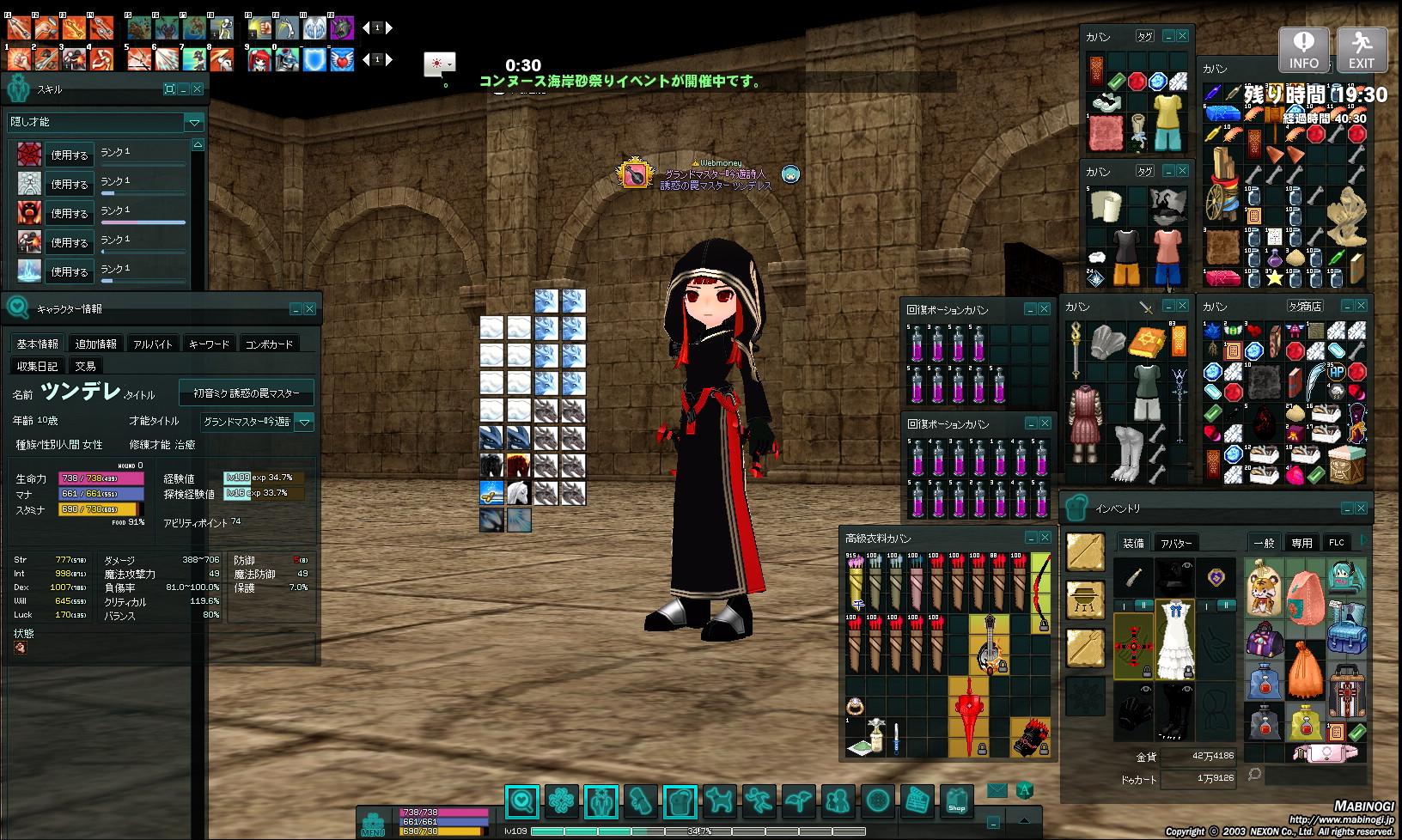 mabinogi_2013_08_09_005.jpg