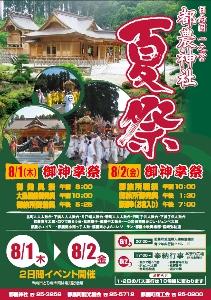 h25夏祭ポスター (211x300)