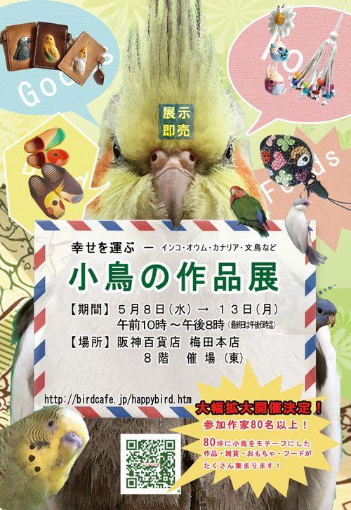 2013-kotoriura.jpg