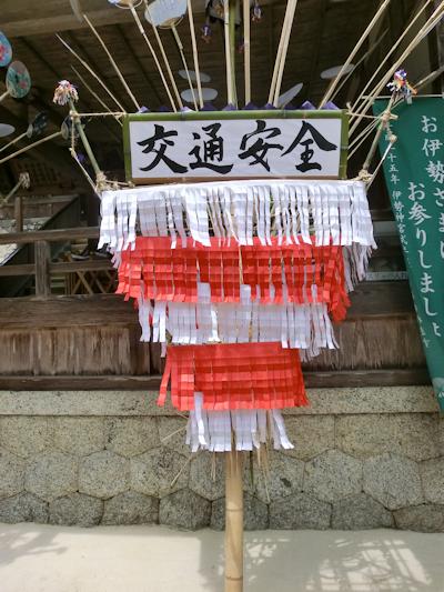音羽の祇園の団扇とり