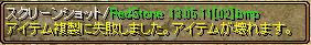 RedStone 13.05.11[03]