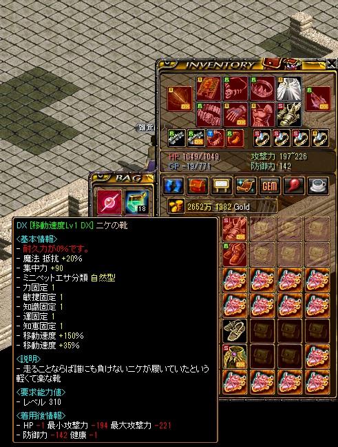 RedStone 13.06.25[05]