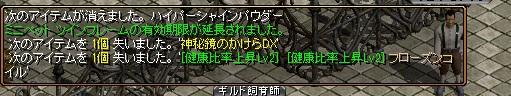 RedStone 13.06.09[00]