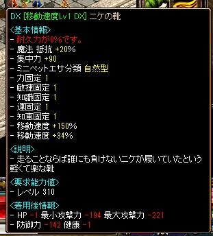 RedStone 13.06.25[04]