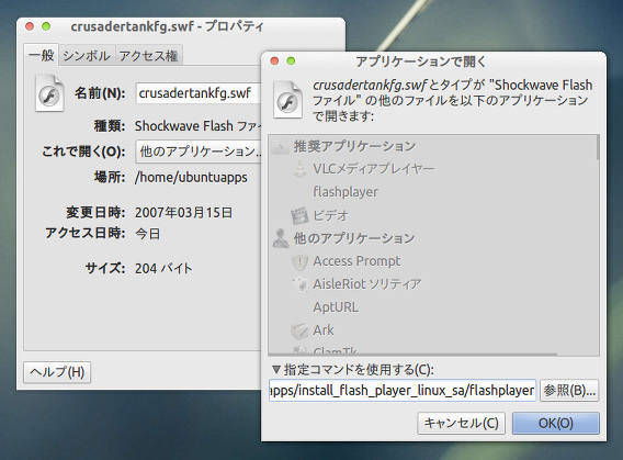 Adobe Flash Player Ubuntu SWF 関連付け