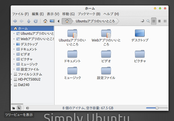 Cinnamon 1.8 Ubuntu Nemo ファイルマネージャ