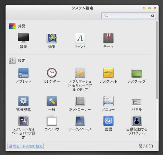 Cinnamon 1.8 Ubuntu システム設定
