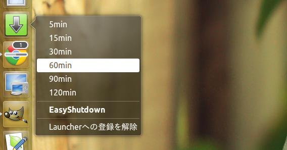 EasyShutdown Ubuntu シャットダウンタイマー クイックリスト