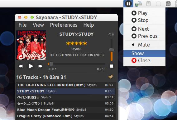Sayonara Player 0.3.2 Ubuntu 音楽プレイヤー