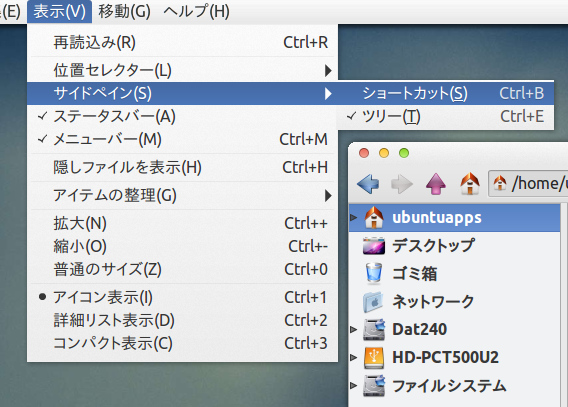 Thunar Ubuntu ツリービュー表示
