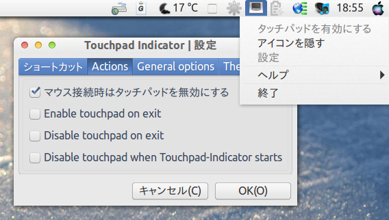 Ubuntu 13.04 Unity パネル Touchpad Indicator