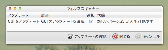 Ubuntu 13.04 ClamTk GUI アップデート