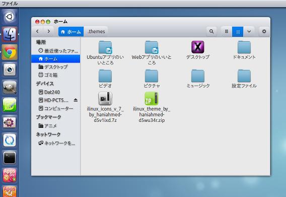 iLinux-theme Ubuntu iOS テーマ