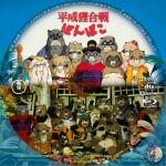 HeiseiPonpokoBDS001.jpg