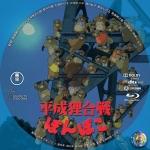 HeiseiPonpokoBDS002.jpg