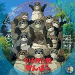 HeiseiPonpokoBDS003.jpg
