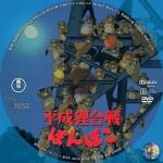 HeiseiPonpokoDVDS002.jpg