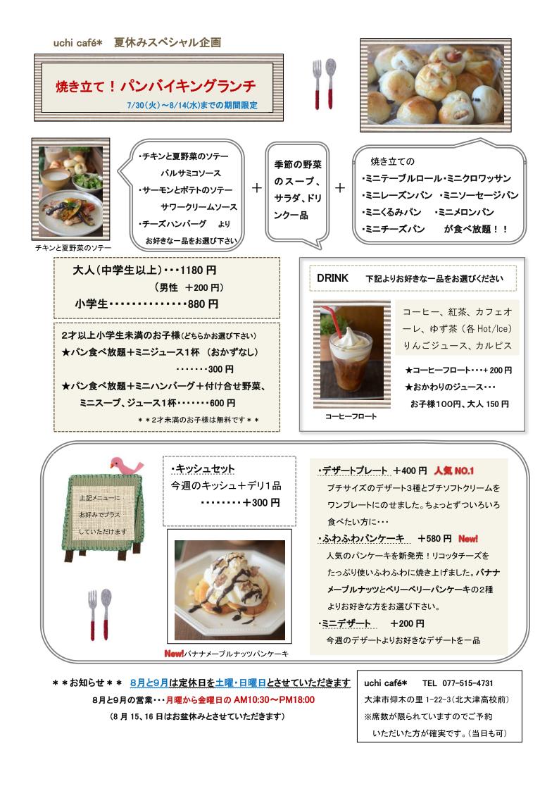 パン食べ放題 2_02