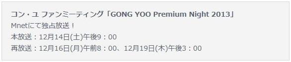 gongyoo
