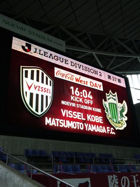 ヴィッセル神戸vs松本山雅FC