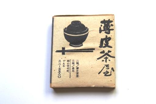薄皮茶屋 ①