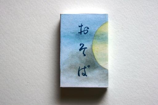 室町砂場(十月) 表