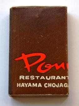 ポニー 3-①