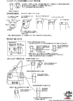 長さ調整のショルダー帯の付け方