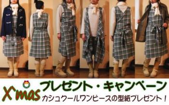 X`masキャンペーン型紙プレゼント!