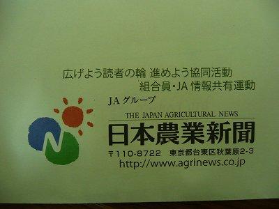 日本農業新聞さんから