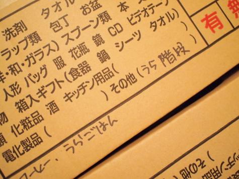 P9121433urabanashi.jpg