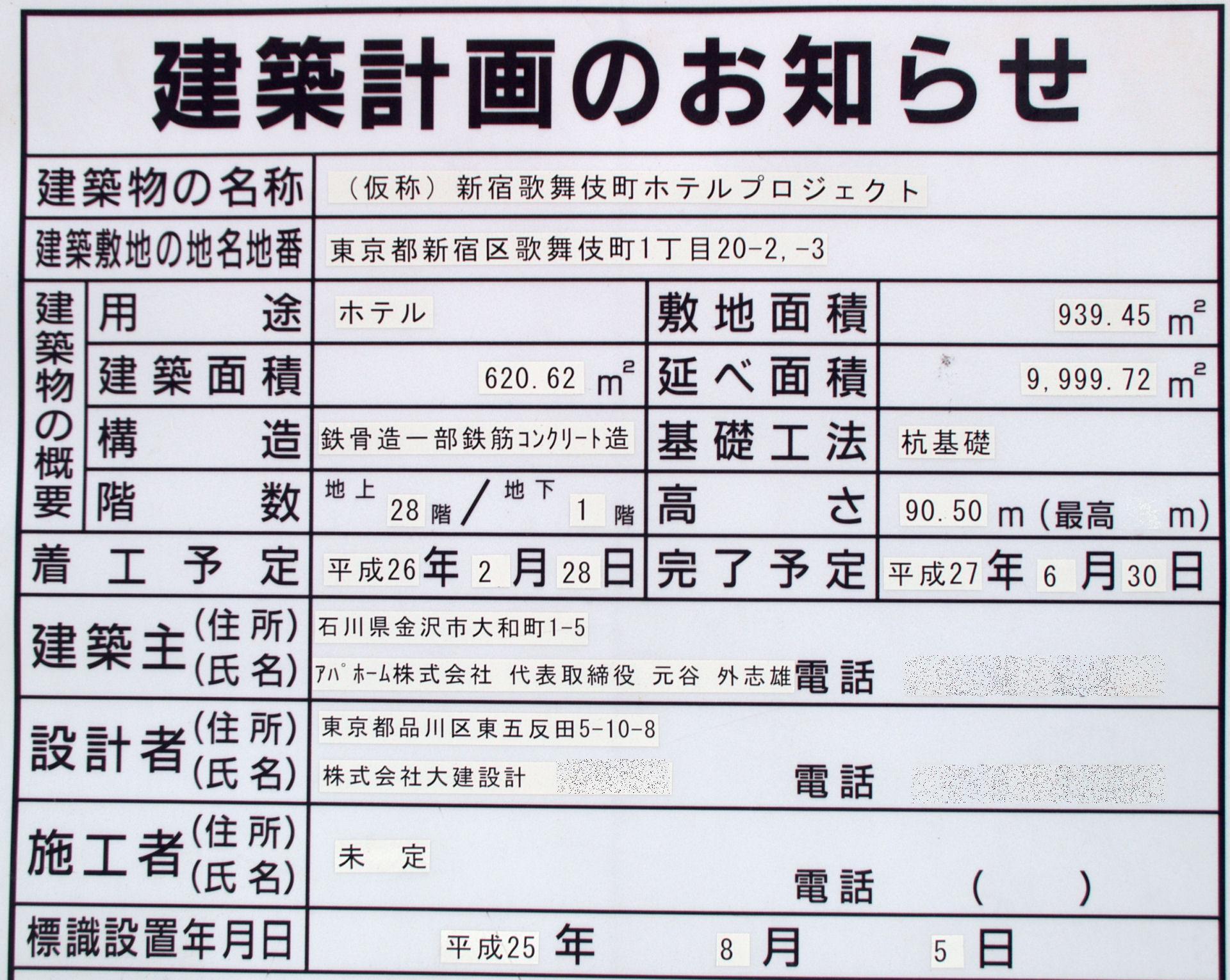 shinjuku14010053.jpg