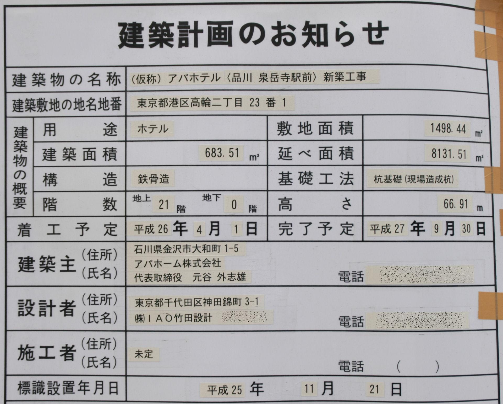 takanawa1401016.jpg