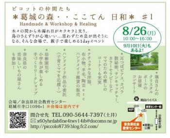 katsuragi_convert_20130812215608.jpg