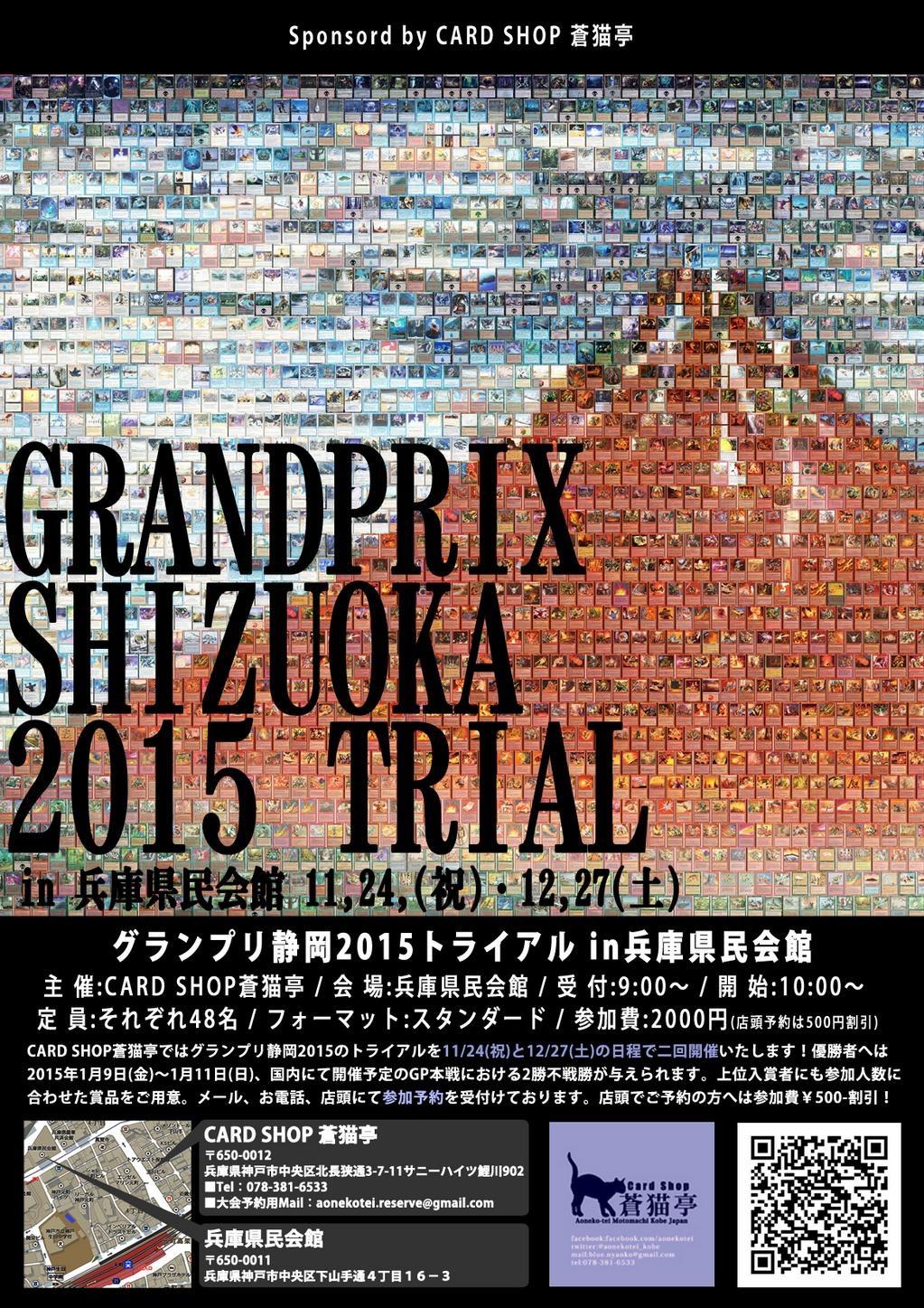shizuoka2015