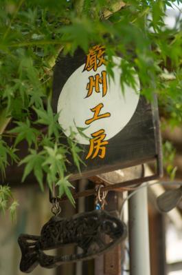 20130916宮島GXR+キヤノン50㎜F18-5