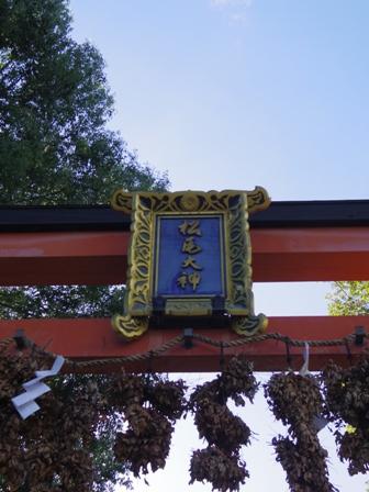 松尾大社①