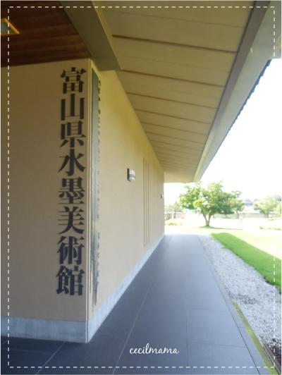 水墨美術館