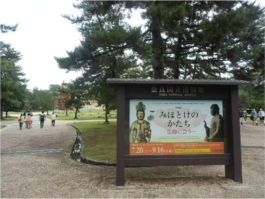 奈良国立博物館へ