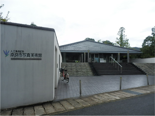 奈良市写真美術館_正面